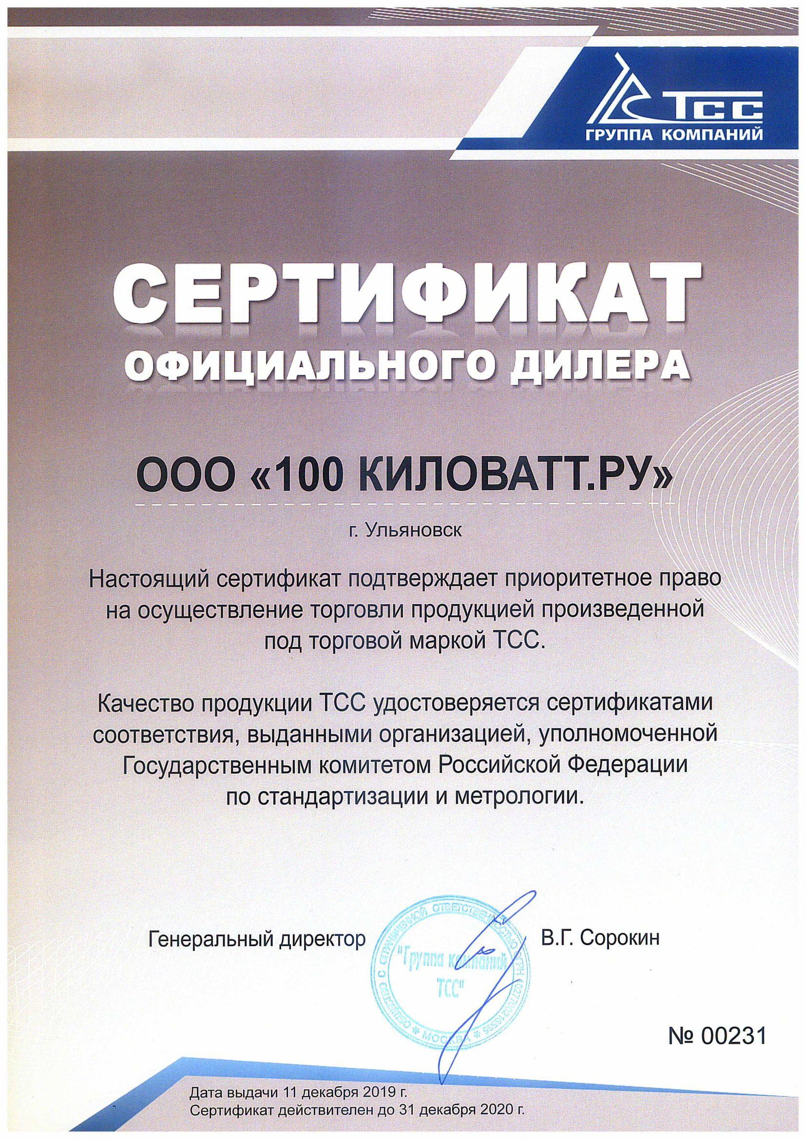 Сертификат дилера ТСС